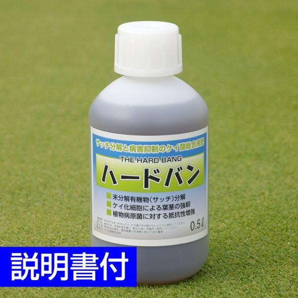 芝生用総合液肥 ハードバン サッチ分解や病害抑制の効果があるケイ酸肥料 500ml