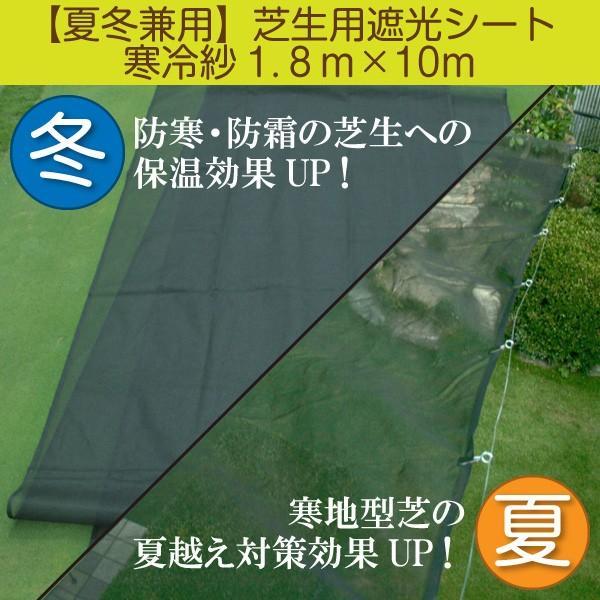 夏冬兼用 芝生用遮光シート・寒冷紗1.8m×10m