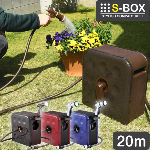 S-BOX ホースリール 散水 三洋化成