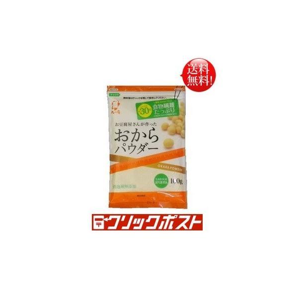 おからパウダー 100g 九一庵食品協業|barracuda-works