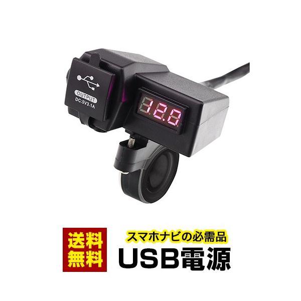 Barrichello(バリチェロ) バイク専用電源 3.1A(2.1A+1A) 2ポート USB充電器 DC12V