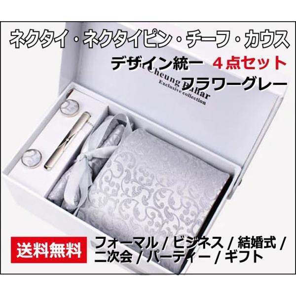 ネクタイ ネクタイピン チーフ カフスボタン 4点 セット グレー 灰色 シルバー 銀色 花柄  送料無料 barsado2