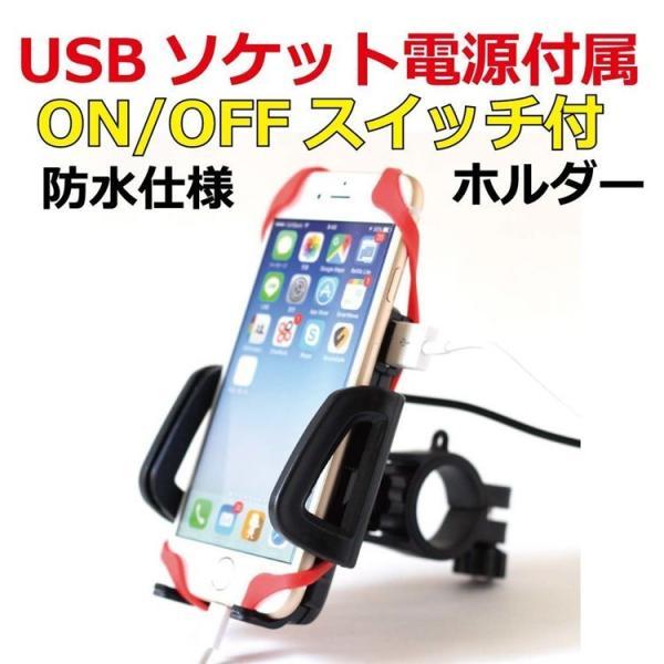 バイク スマホホルダー スマホ 充電 ホルダー スマホスタンド 防水 USB 電源 スマートフォン ON/OFFスイッチ付属|barsado2