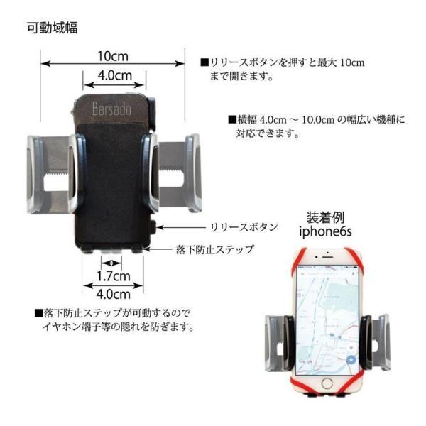 バイク スマホホルダー スマホ 充電 ホルダー スマホスタンド 防水 USB 電源 スマートフォン ON/OFFスイッチ付属|barsado2|04