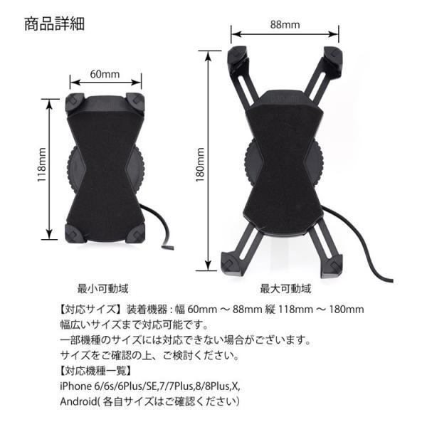 バイク スマホホルダー スマホ 充電 ホルダー スマホスタンド 防水 USB 電源 スマートフォン ON/OFFスイッチ付属 ダイヤル式 ノーマルタイプ|barsado2|06