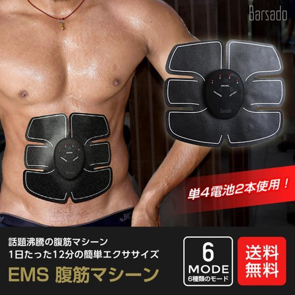 腹筋ベルト EMS 腹筋マシーン EMSベルト 腹筋トレーニング ダイエット 腹筋 腹筋マシン 腹筋器具 男女兼用|barsado2|11