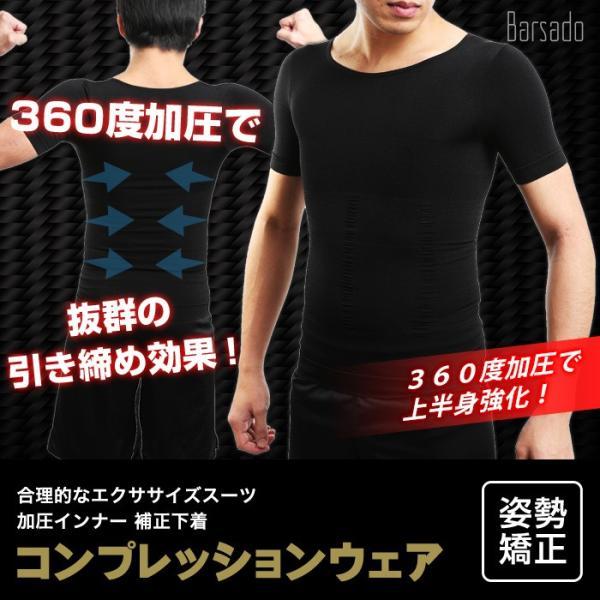 加圧シャツ メンズ 加圧インナー コンプレッションウェア スポーツインナー 姿勢矯正 着圧 補正下着 ダイエット 半袖 M L XL barsado2