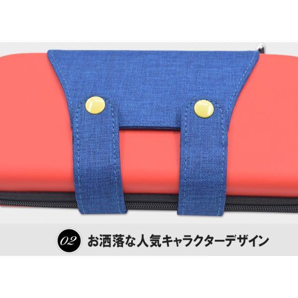 Nintendo Switch スイッチ ケース キャラクター キャリングケース収納ケース キャリーケース カバー 保護 任天堂 EVAケース|barsado2|04