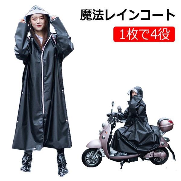 魔法レインコート レディース メンズ ロング 自転車 バイク アウトドア ツバ付き おしゃれ 大きいサイズ ウインドブレーカー かっぱ 通勤 通学 合羽 梅雨対策|barsado2