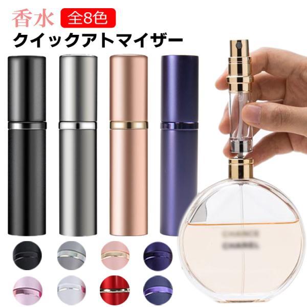 アトマイザー 香水 詰め替えボトル 携帯 おしゃれ かわいい コンパクト 旅行 パフューム コロン 高級感 マット 霧噴射 簡単 5ml