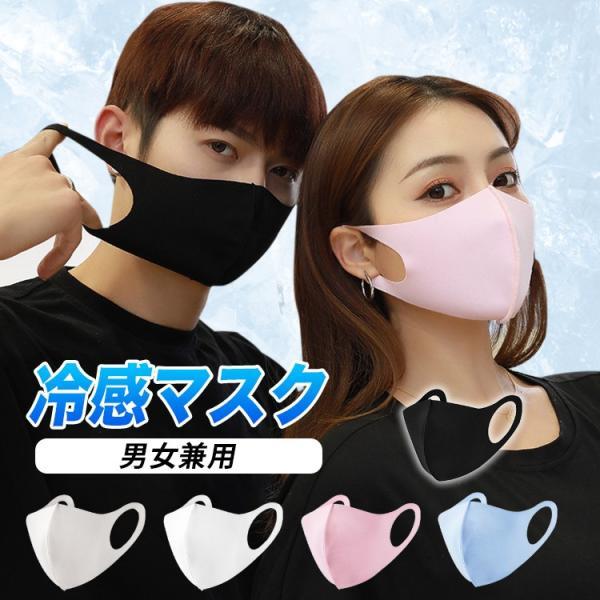 冷感 マスク 夏用 接触冷感 ひんやり 洗えるマスク 夏 アイスシルク 涼しい メンズ レディース 冷感マスク 繰り返し使える クール 通気性 耐久性|barsado2