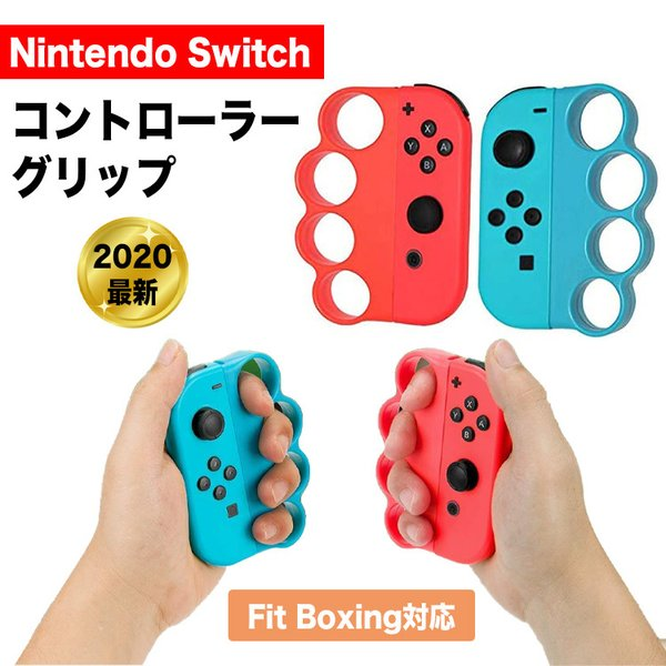 任天堂スイッチフィットボクシング対応コントローラーグリップハンドルニンテンドーフィットボクシング対応NintendoSwitch