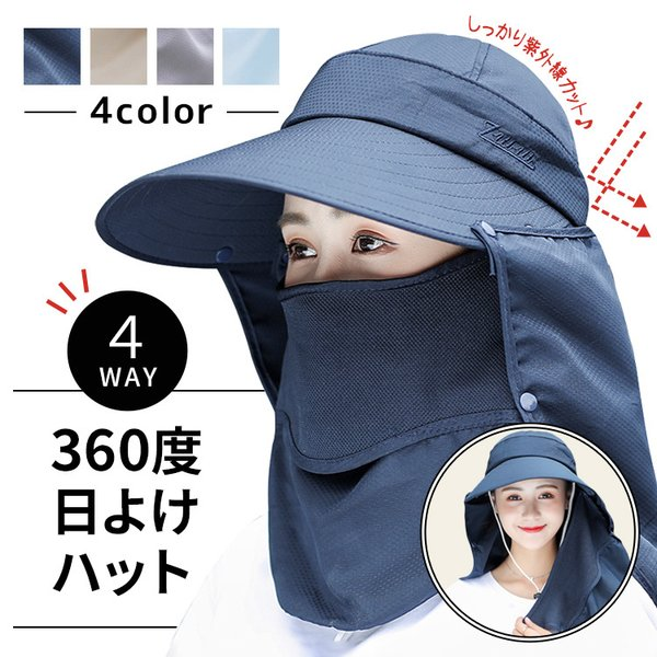帽子レディースUV日よけつば広ハットUVカット360度紫外線対策UVカット紫外線防止農作業屋外ガーデニング外仕事マスク首つば広