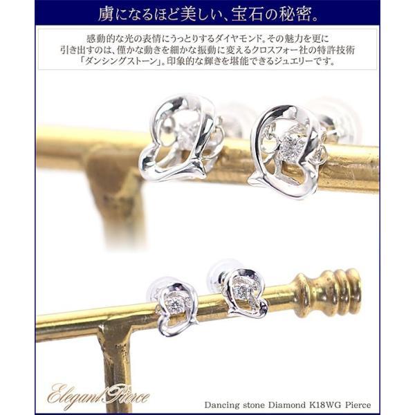 プレゼント ピアス 18k レディース ダンシングストーン ダイヤモンド K18 18金ホワイトゴールド 女性 彼女 妻 揺れる ハート ダイヤのピア  母の日のプレゼント