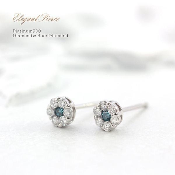 ブルーダイヤモンド プラチナ ダイヤモンド ピアス Pt900 ギフト プレゼント お祝い 贈り物 女性 誕生日 記念日 サムシングブルー フラワー 母の日のプレゼント