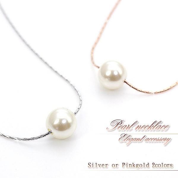 パール ネックレス レディース パールのネックレス 一粒 アクセサリー 真珠 結婚式 入学式 卒業式 二次会 お呼ばれ 妻 彼女  20代 30代 バースデー おしゃれ