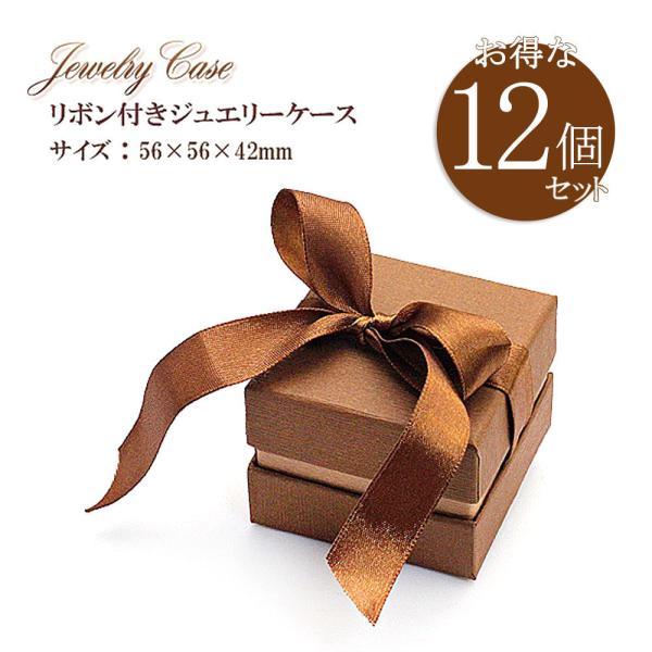ギフトボックス おしゃれ 正方形 無地 12個セット リボン ラッピング ケース 箱 空箱 紙箱 アクセサリーケース プレゼント ブラウン 茶色 バースデー おしゃれ