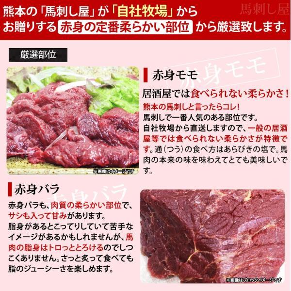 馬刺し 馬肉 熊本 厳選赤身B 柔らかい部位 70g|basashi|02