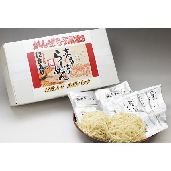 喜多方ラーメン(醤油)12食入り 東北応援企画商品がんばろう東北 お得パック ※直送商品