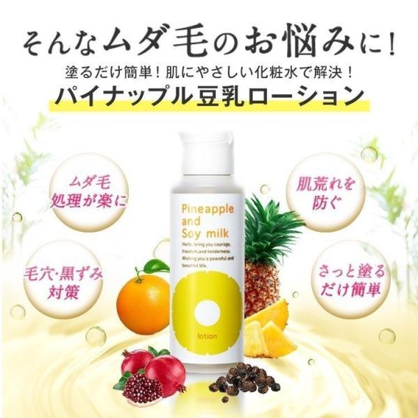 鈴木ハーブ研究所 パイナップル豆乳ローション 100ml|base-shop|03