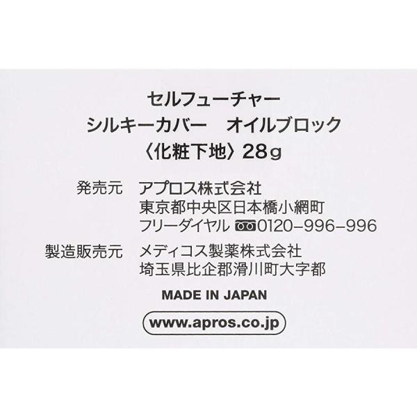 シルキーカバーオイルブロック 28g アプロス メイク 化粧下地|base-shop|02