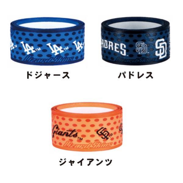 限定MLBチームカラー リザードスキンズ グリップテープ  ナショナルリーグカラー 全15色 1.1mm バットラップ Lizard Skins メジャーリーグ|baseballparkstandin|05
