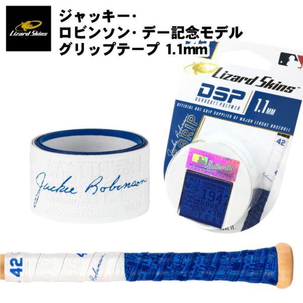 ジャッキー・ロビンソンデー記念モデル リザードスキンズ 野球 グリップテープ バット用 1.1mm Lizard Skins 限定 あすつく|baseballparkstandin