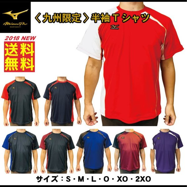 ミズノプロ 九州限定 半袖 Tシャツ ベースボールシャツ 夏用 メンズ 12JA6T01型 スポーツウェア 大きいサイズ mizuno pro|baseballparkstandin