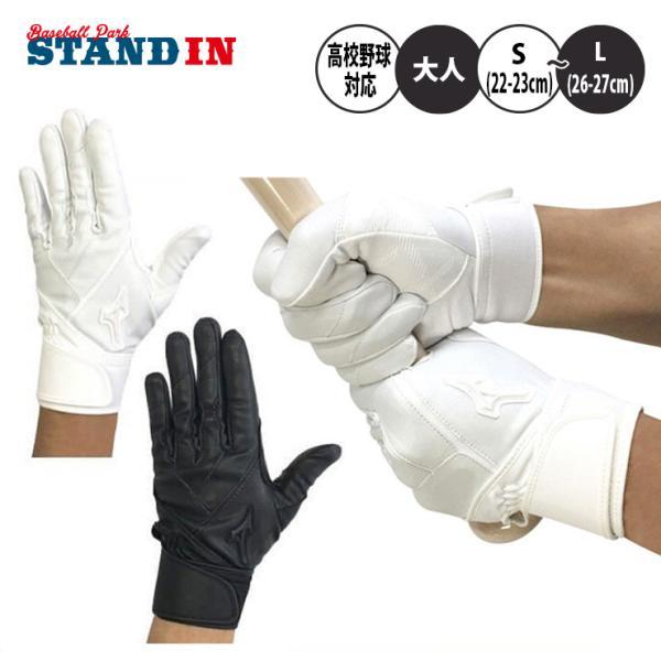 ミズノ両手用バッティンググローブグローバルエリートZEROSPACE高校野球対応1EJEH18210バッティング手袋mizuno