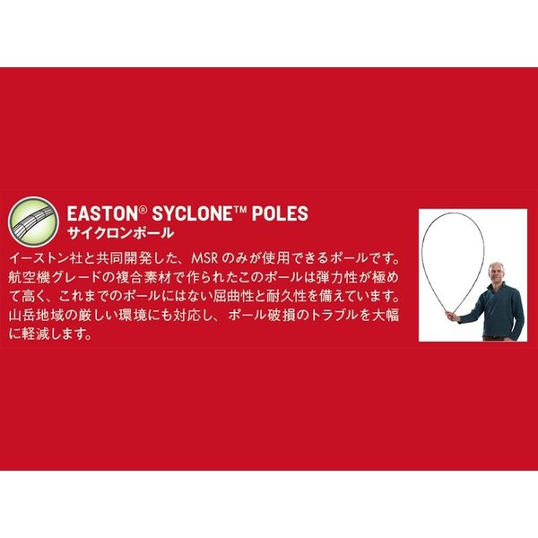 MSR フリーライト1/国内正規品/正規品取扱店|basecamp-jp|05