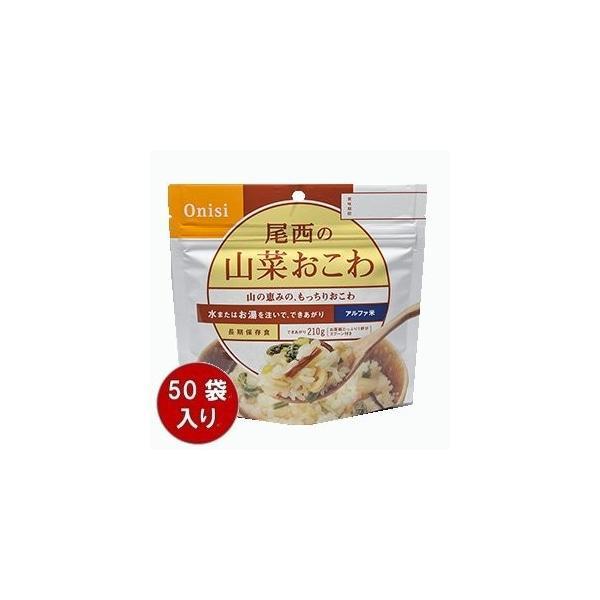 尾西食品 アルファ米 山菜おこわ 50袋入り / アウトドア 携行食品 保存食 非常食 防災備蓄