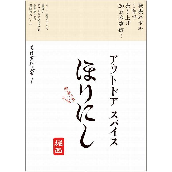 ほりにし やみつきレシピ本 (MIMONA) / キャンプ 料理 書籍 ブックス