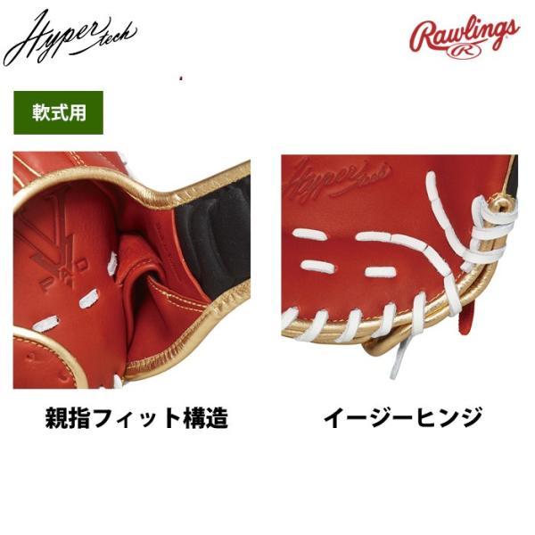ローリングス 軟式グラブ 外野手用 即使用MODEL ハイパーテックR2Gゴールド GR9FHTCBH9 raw19fw baseman 03