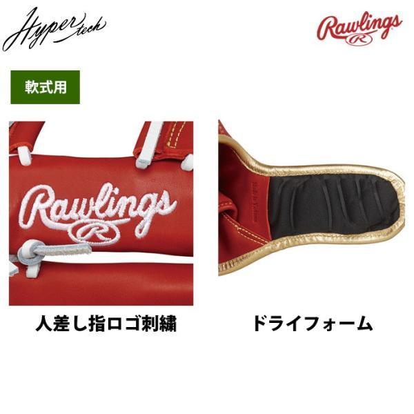 ローリングス 軟式グラブ 外野手用 即使用MODEL ハイパーテックR2Gゴールド GR9FHTCBH9 raw19fw baseman 04