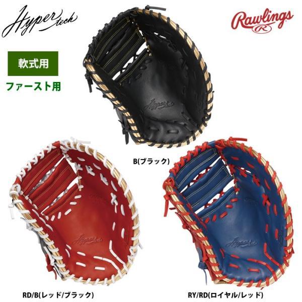 ローリングス 軟式ファーストミット 一塁手用 即使用MODEL ハイパーテックR2Gゴールド GR9FHTC3ACD raw19fw|baseman|02