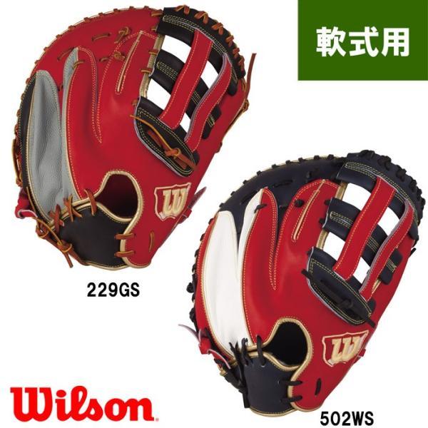 あすつく Wilson ウイルソン 野球用 軟式用 ファーストミット Wannabe HERO 一塁手用 WTARHS36D wil19ss|baseman