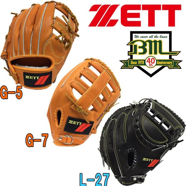 あすつく Bm40周年記念 超限定 復刻 ゼット DYNA ZETT 野球 軟式用 グラブ スクエアラベル ZPG-B zet18ss bm40th|baseman