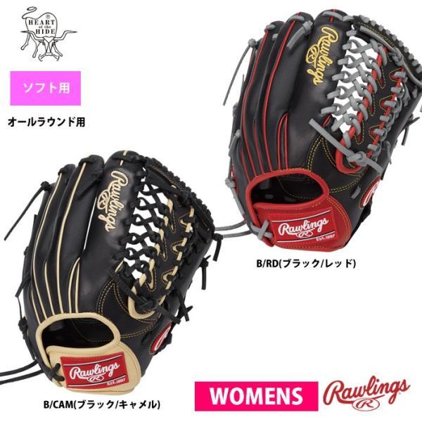 ローリングス ソフトボール グラブ オールラウンド用 女性用 ソフトHOH-DP GS9FHDS65 raw19fw|baseman
