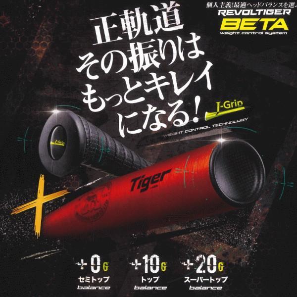 あすつく 美津和タイガー 軟式 バット J-Grip レボルタイガーBETA RBRP mit1709sale|baseman|02