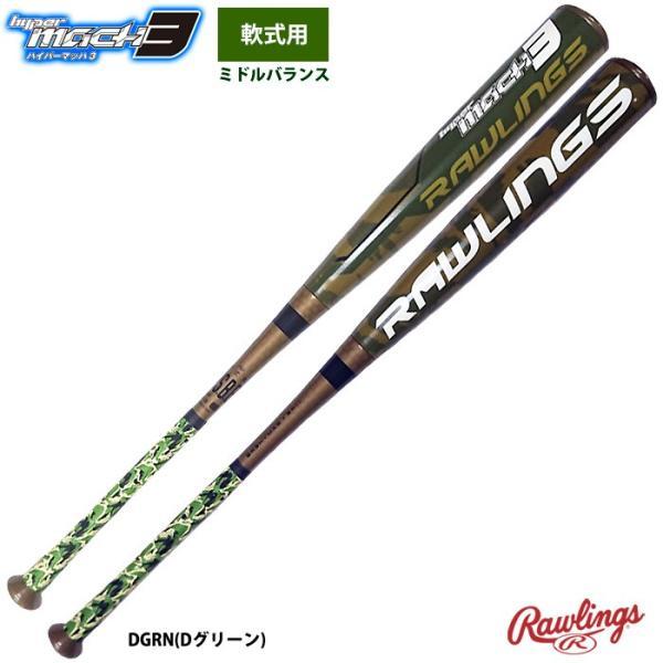 9月下旬発送予定 ローリングス ハイパーマッハ3 野球 軟式 バット 限定カラー ミドルバランス 軟式M号対応 BR9HYMA3 raw19fw|baseman