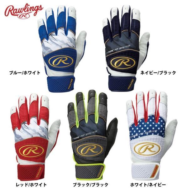 ローリングス USA MODEL 両手組 バッティング手袋 WH950BGJP2 raw20ss