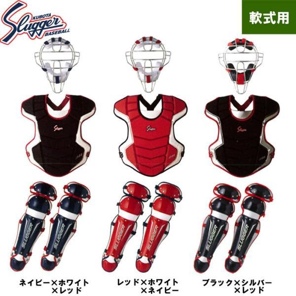 送料無料 久保田スラッガー 軟式用 キャッチャー防具 3点セット|baseman