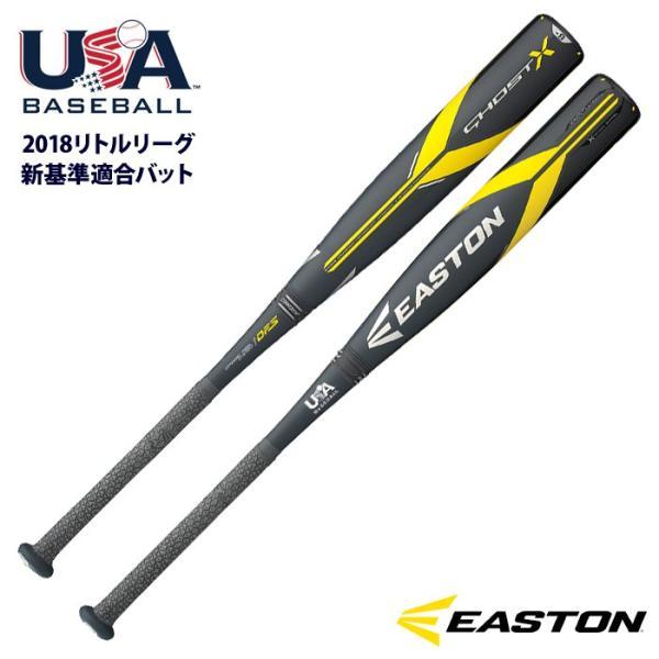 あすつく イーストン リトルリーグ 2018新基準適合 バット ゴーストX LL18GHX est18ss ll18|baseman