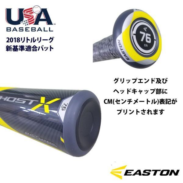 あすつく イーストン リトルリーグ 2018新基準適合 バット ゴーストX LL18GHX est18ss ll18|baseman|02