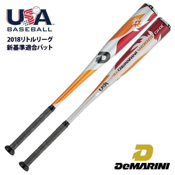 あすつく ディマリニ リトルリーグ 2018新基準適合 バット ヴ−ドゥONE WTDXJLRUO dem18ss ll18|baseman