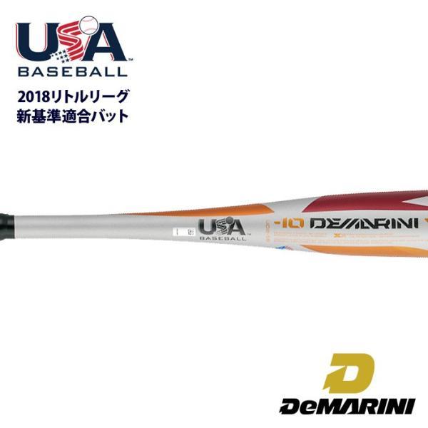 あすつく ディマリニ リトルリーグ 2018新基準適合 バット ヴ−ドゥONE WTDXJLRUO dem18ss ll18|baseman|02