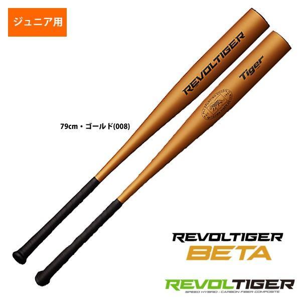 あすつく 美津和タイガー ジュニア少年用 軟式金属 バット レボルタイガー J-Grip 79cm RBJR-008 1617sale|baseman