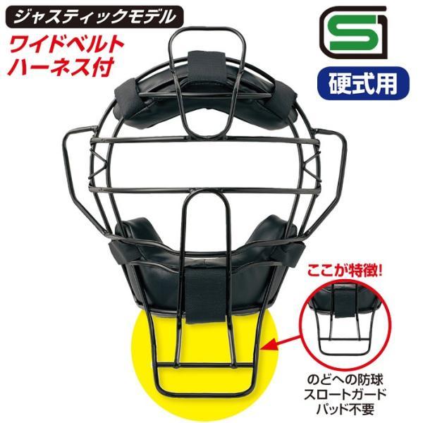 ユニックス UNIX 野球用 硬式用 球審用 マスク デフェンドフレーム ジャスティックモデル BX8387|baseman