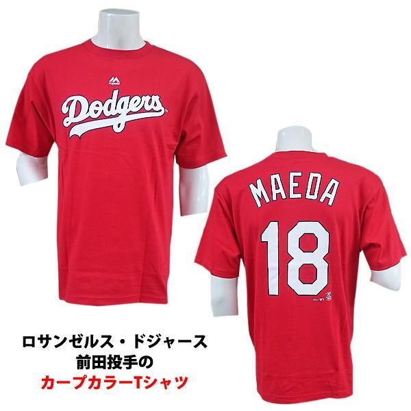 あすつく マジェスティック Tシャツ 前田健太 18 ロサンゼルスドジャース 広島カープレッド MM08-LDG-090|baseman
