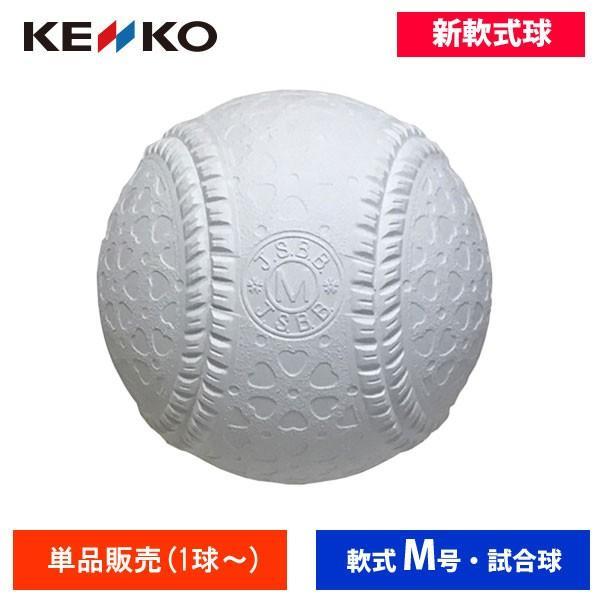 ナガセケンコー 新軟式公認試合球 M号(1球売り) M球 ball17|baseman